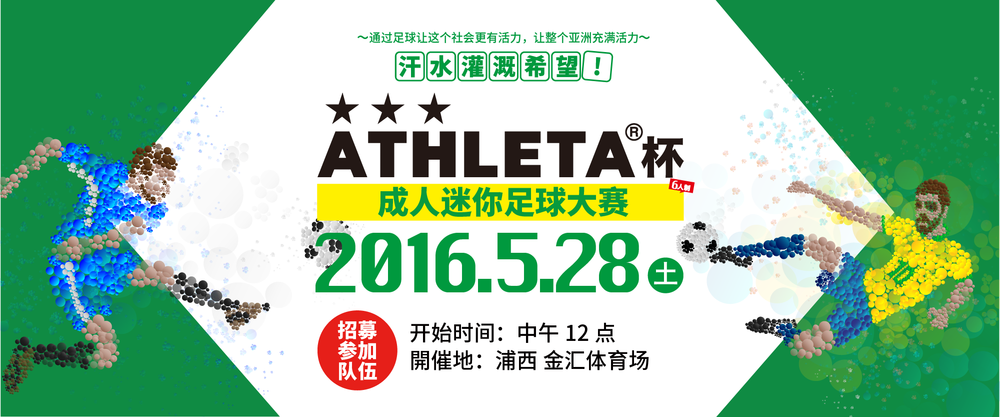 ATHLETA_cn-10.png